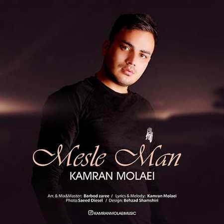 Kamran Molaei Mesle Man دانلود آهنگ کامران مولایی مثل من