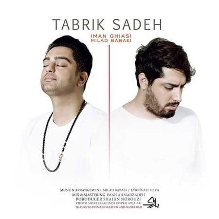Milad Babaei Iman Ghiasi Tabrike Sadeh  دانلود آهنگ میلاد بابایی و ایمان قیاسی تبریک ساده