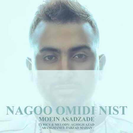 Moein Asadzade Nagoo Omidi Nist دانلود آهنگ معین اسد زاده نگو امیدی نیست