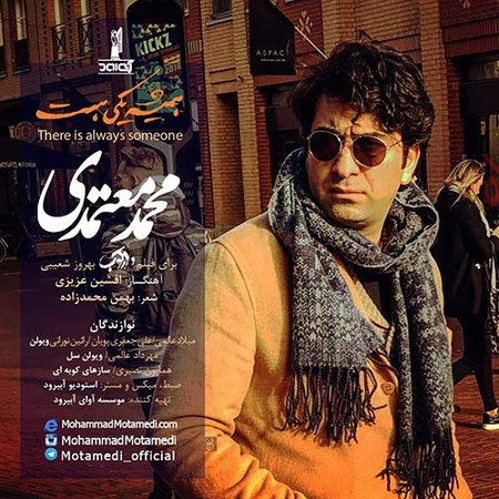 Mohammad Motamedi Hamishe Yeki Hast دانلود آهنگ محمد معتمدی همیشه یکی هست