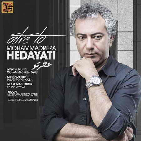 Mohammadreza Hedayati Atre To دانلود آهنگ محمدرضا هدایتی عطر تو