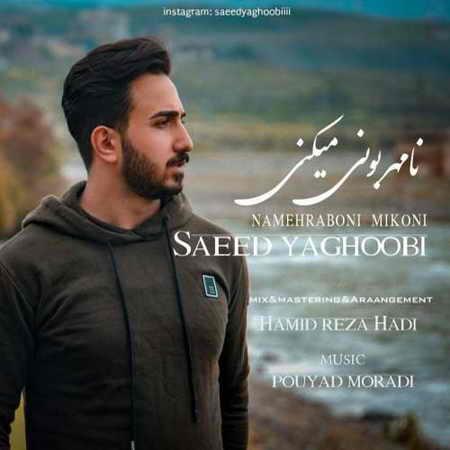 Saeed Yaghoubi Namehraboni Mikoni دانلود آهنگ سعید یعقوبی نامهربونی میکنی