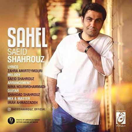 Saeid Shahrouz Sahel دانلود آهنگ سعید شهروز ساحل