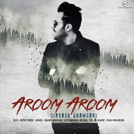 Siavash Ghamsari Aroom Aroom دانلود آهنگ سیاوش قمصری آروم آروم