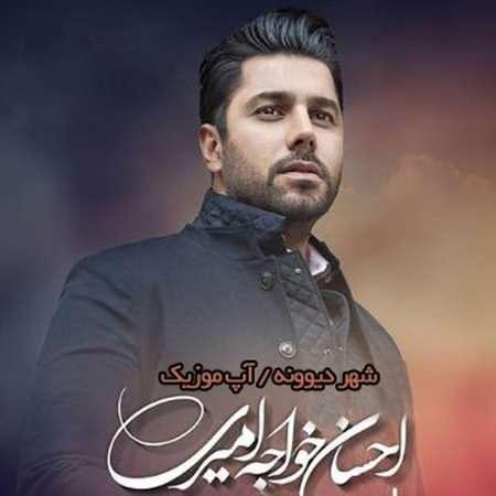 amiri دانلود آهنگ احسان خواجه امیری شهر دیوونه + آلبوم کامل