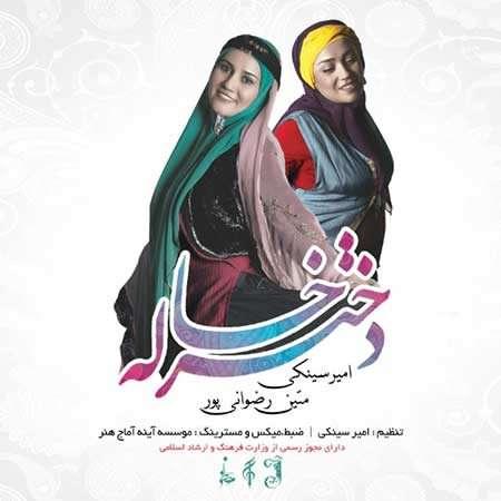 dokhtar khale دانلود آهنگ دختر خاله از امیر و متین