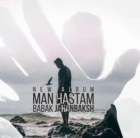 man hastam دانلود آلبوم بابک جهانبخش من هستم + آهنگ