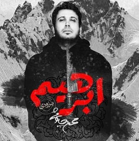 mohsen chavoshi ebrahim دانلود آلبوم محسن چاوشی ابراهیم