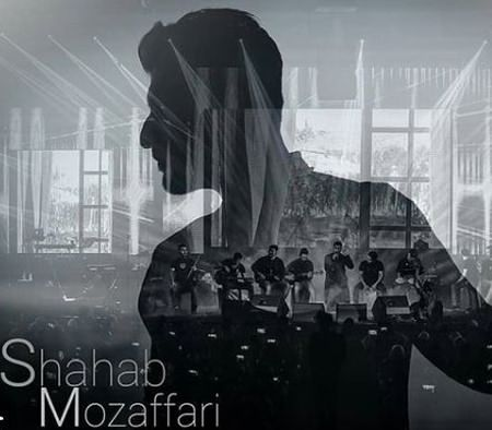 shahab remix ریمیکس آهنگ میگن که عوض شدی از شهاب مظفری