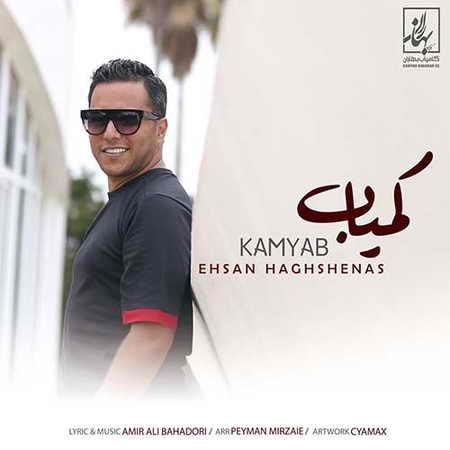 Ehsan Haghshenas Kamyaab دانلود آهنگ احسان حق شناس کمیاب