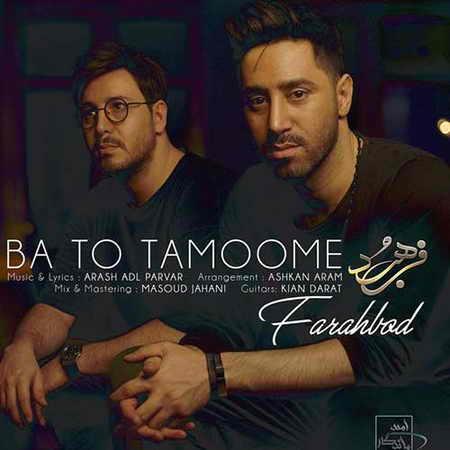 Farahbod Ba To Tamoome دانلود آهنگ فرهبد با تو تمومه