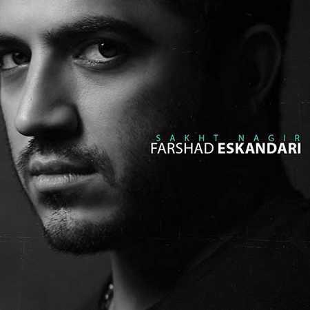 Farshad Eskandari Sakht Nagir دانلود آهنگ فرشاد اسکندری سخت نگیر