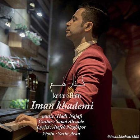 Iman Khademi Kenare Ham دانلود آهنگ ایمان خادم کنار هم