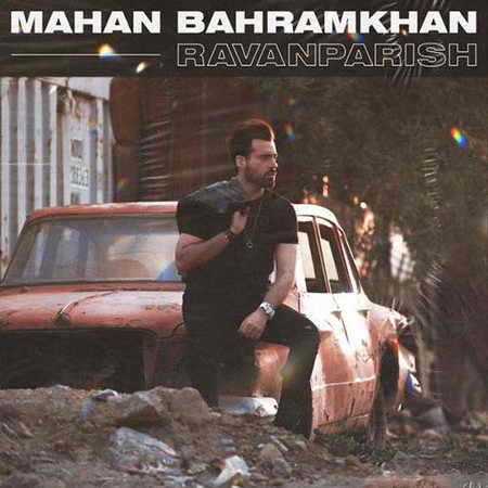 Mahan Bahram Khan Ravanparish دانلود آهنگ ماهان بهرام خان روان پریش