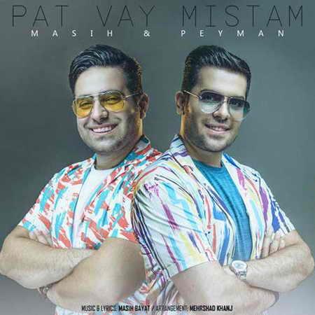 Masih Peyman Pat Vay Mistam دانلود آهنگ مسیح و پیمان پات وایمیستم