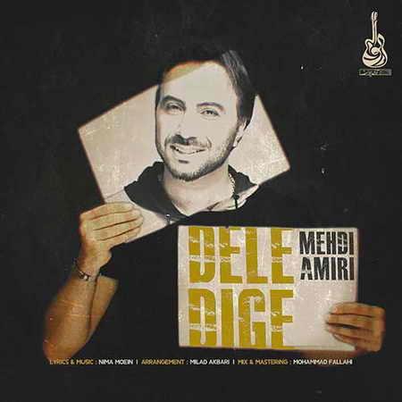 Mehdi Amiri Dele Dige دانلود آهنگ مهدی امیری دله دیگه