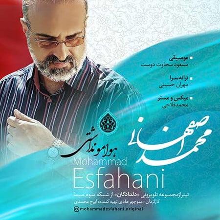 Mohammad Esfahani Havamo Nadashti دانلود آهنگ محمد اصفهانی هوامو نداشتی