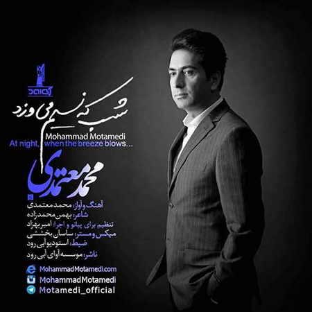 Mohammad Motamedi Shab Ke Nasim Mivazad دانلود آهنگ محمد معتمدی شب که نسیم می وزد