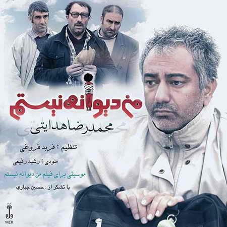 Mohammadreza Hedayati Man Divaneh Nistam دانلود آهنگ محمدرضا هدایتی من دیوانه نیستم