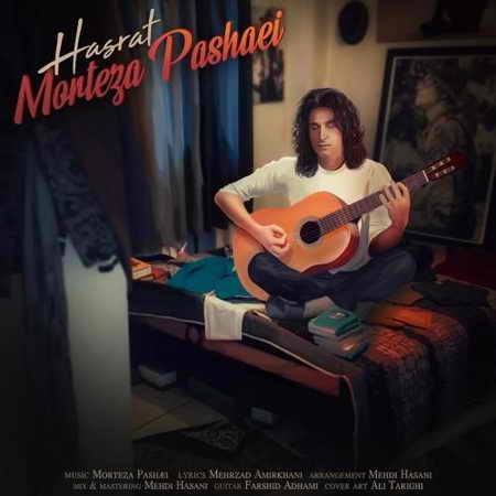 Morteza Pashaei Hasrat دانلود آهنگ مرتضی پاشایی حسرت