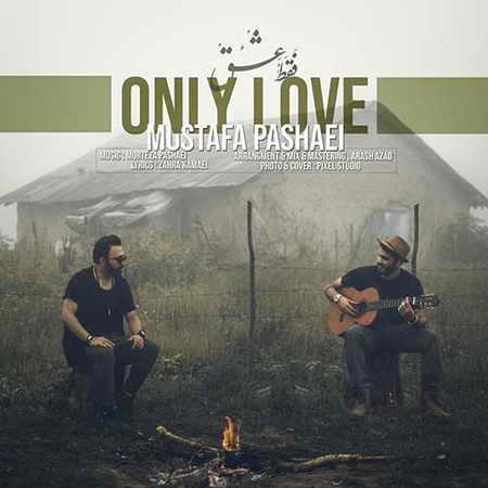 Mostafa Pashaei Faghat Eshgh دانلود آهنگ مصطفی پاشایی فقط عشق