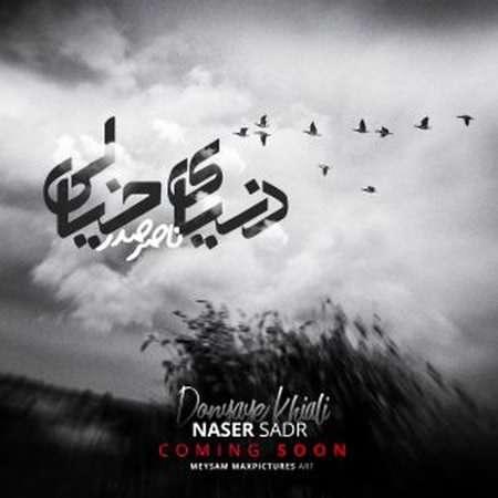 Naser Sadr Donyaye Khiali دانلود آهنگ ناصر صدر دنیای خیالی