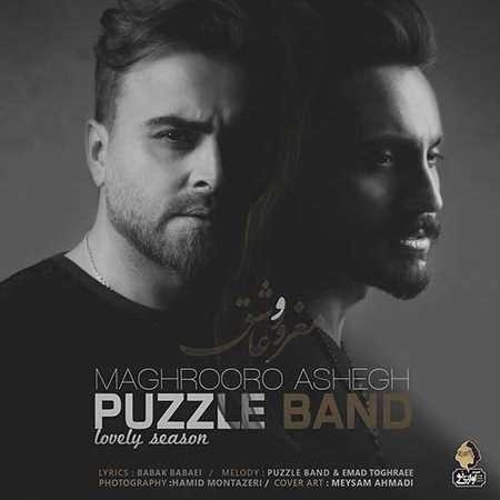 piano puzzle دانلود ورژن پیانو آهنگ مغرور و عاشق پازل بند