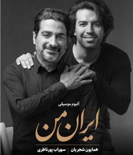 sh دانلود آلبوم همایون شجریان ایران من