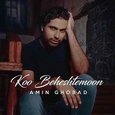 Amin Ghobad Koo Beheshtemoon دانلود آهنگ امین قباد کو بهشتمون