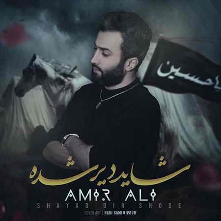 Amir Ali Shayad Dir Shode دانلود آهنگ امیرعلی شاید دیر شده