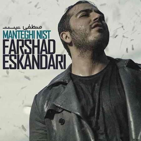 Farshad Eskandari Manteghi Nist دانلود آهنگ فرشاد اسکندری منطقی نیست