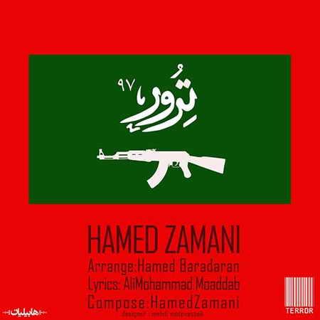 Hamed Zamani Terror 97 دانلود آهنگ حامد زمانی ترور ۹۷