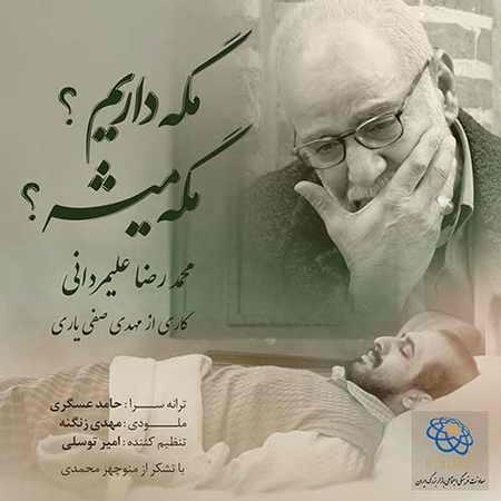 Mohammadreza Alimardani Mage Darim Mage Mishe دانلود آهنگ محمدرضا علیمردانی مگه داریم مگه میشه