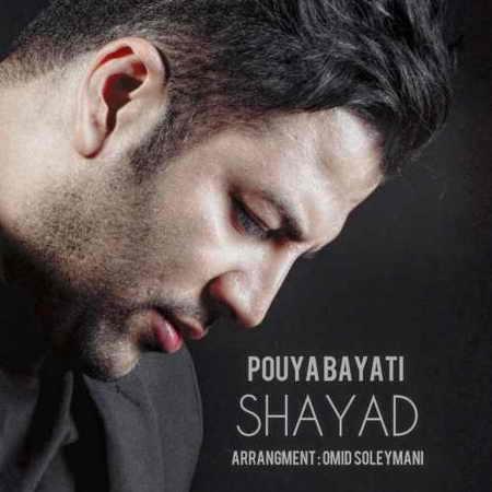 Pouya Bayati Shayad دانلود آهنگ پویا بیاتی شاید