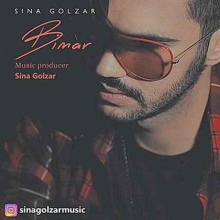 Sina Golzar Bimar دانلود آهنگ سینا گلزار بیمار