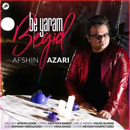 Afshin Azari Be Yaram Begid دانلود آهنگ افشین آذری به یارم بگید