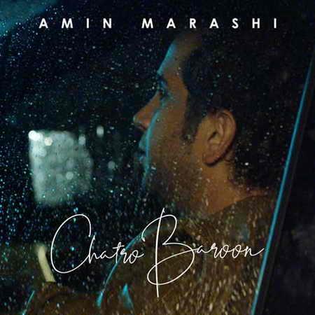 Amin Marashi Chatro Baroon دانلود آهنگ امین مرعشی چتر و بارون