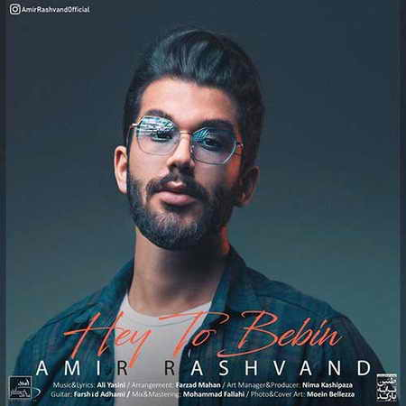 Amir Rashvand Hey To Bebin دانلود آهنگ امیر رشوند هی تو ببین