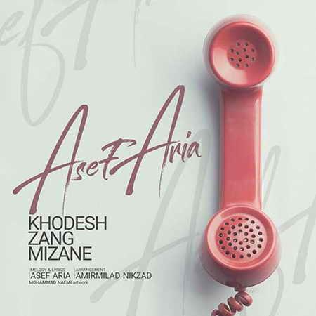Asef Aria Khodesh Zang Mizane دانلود آهنگ آصف آریا خودش زنگ میزنه