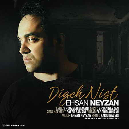 Ehsan Neyzan Digeh Nist  دانلود آهنگ احسان نی زن دیگه نیست