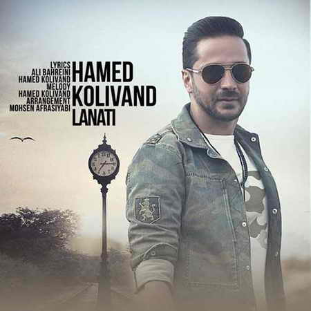 Hamed Kolivand Lanati دانلود آهنگ جدید حامد کولیوند لعنتی