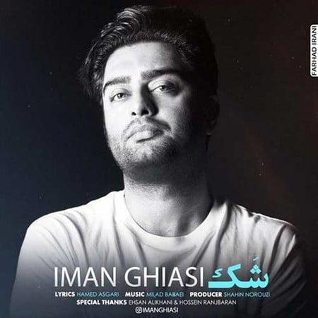 Iman Ghiasi Shak دانلود آهنگ ایمان قیاسی شک