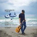 دانلود آهنگ محمد طاهر شبیه من