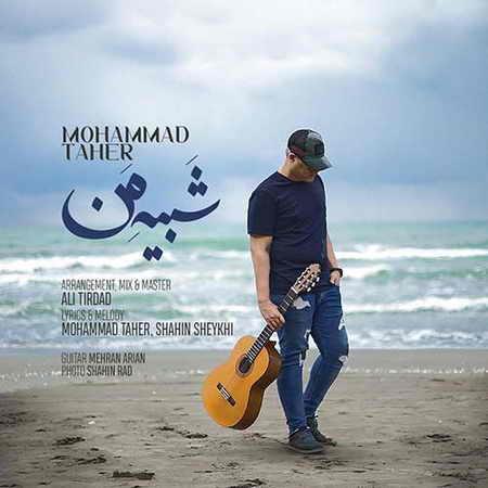 Mohammad Taher Shabihe Man دانلود آهنگ محمد طاهر شبیه من