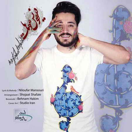 Mojtaba Dorbidi Divoonas Moohat دانلود آهنگ مجتبی دربیدی دیوونس موهات