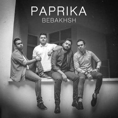 Paprika Bebakhsh دانلود آهنگ پاپریکا ببخش