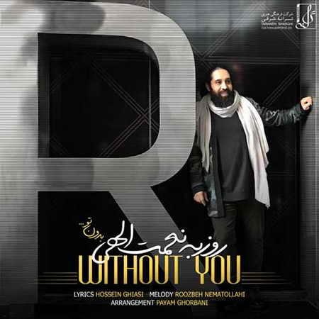 Roozbeh Nematollahi Bedoone To دانلود آهنگ روزبه نعمت الهی بدون تو