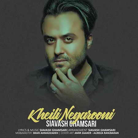 Siavash Ghamsari Kheili Negarooni دانلود آهنگ سیاوش قمصری خیلی نگرونی