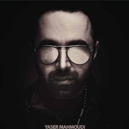 asfsad دانلود آهنگ بزن بریم شمال یاسر محمودی