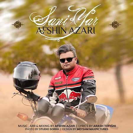 Afshin Azari Sani Yar دانلود آهنگ افشین آذری سنی یار
